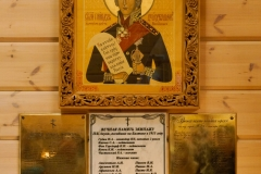 07_Икона Фёдора Ушакова и памятные доски