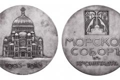 08_Памятная медаль к освящению собора