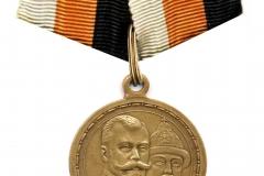 09) Медаль в память 300-летия царствования Дома Романовых