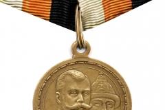 02) Медаль в память 300-летия царствования Дома Романовых