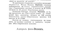 06) Приказ 208 (фрагмент 3)