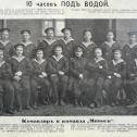 """Фото 2. Экипаж подводной лодки """"Минога"""". Сигунов Андрей Иванович (№8 в первом ряду, крайний справа), 1913 г."""