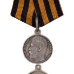 Георгиевская медаль 4-й степени