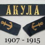 Логотип_Акула_1907_1915