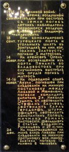 Памятная доска_Кронштадтский морской собор